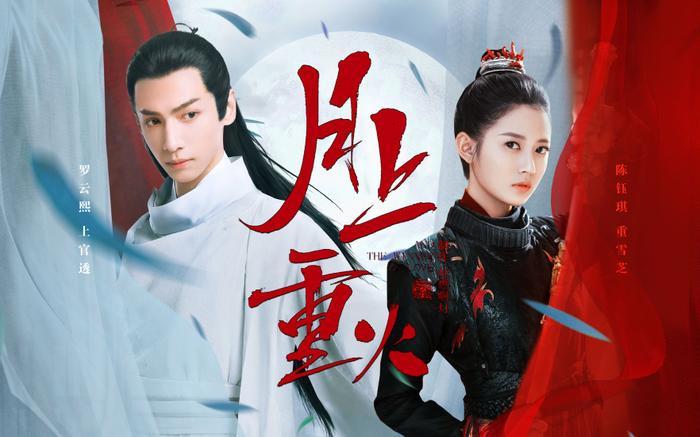 6 bộ phim truyền hình Hoa ngữ chưa phát sóng đã nổi tiếng, phim mới của Dương Tử và Triệu Lệ Dĩnh được mong chờ nhất ảnh 0
