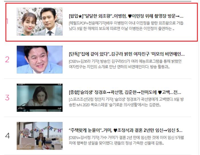 Thông tin trên đã đứng đầu Naver từ tối qua cho đến sáng hôm nay (10/04).