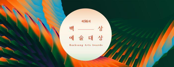 Bạn có biết 5 nữ diễn viên xuất sắc nhất vừa được đề cử tại giải thưởng Baeksang 56? ảnh 0