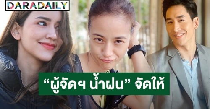 Ice Amena sẽ không gia hợp hợp đồng với TV3 Thái Lan, hợp tác cùng đài 8 cho dự án tiếp theo