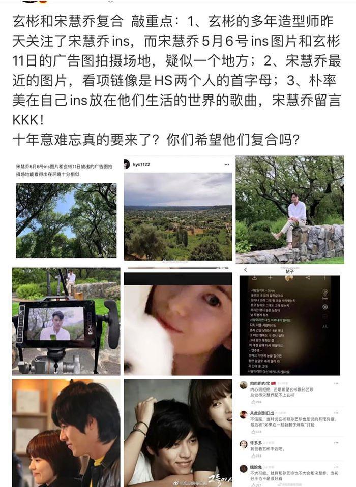 Rộ tin đồn Song Hye Kyo  Hyun Bin tái hợp, cư dân mạng: Hyun Bin nên tìm người khác, Song Hye Kyo quá đào hoa! ảnh 1