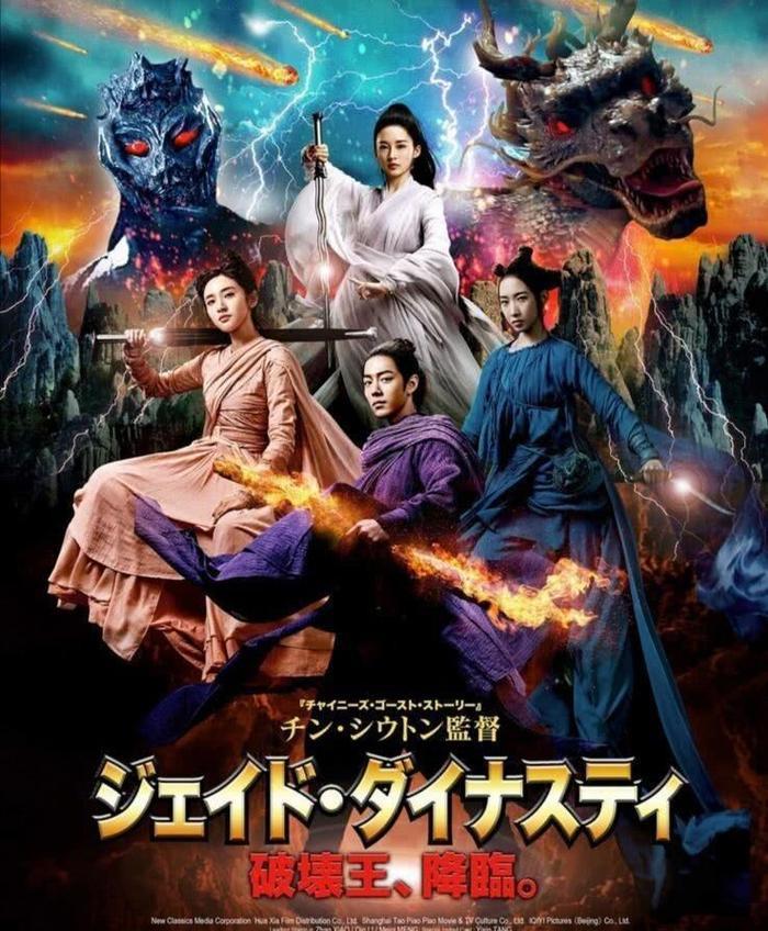 Tiêu Chiến bị chê bai diễn xuất khi Tru tiên 1 công chiếu tại Nhật Bản ảnh 3