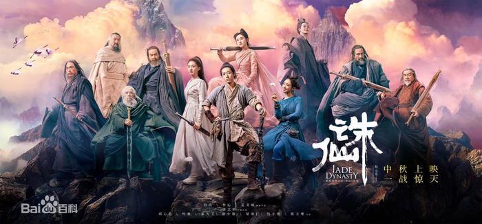 Tiêu Chiến bị chê bai diễn xuất khi Tru tiên 1 công chiếu tại Nhật Bản ảnh 0