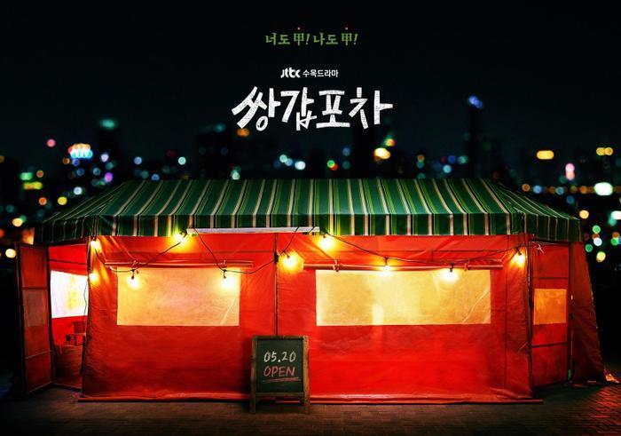 Mystic Pop Up Bar  Quán rượu giải mộng bí ẩn nhất Hàn Quốc ảnh 11
