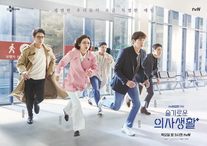 Hospital Playlist khép lại mùa một với nụ hôn cháy bỏng của Ahn Jung Won và Jang Gyeo UI