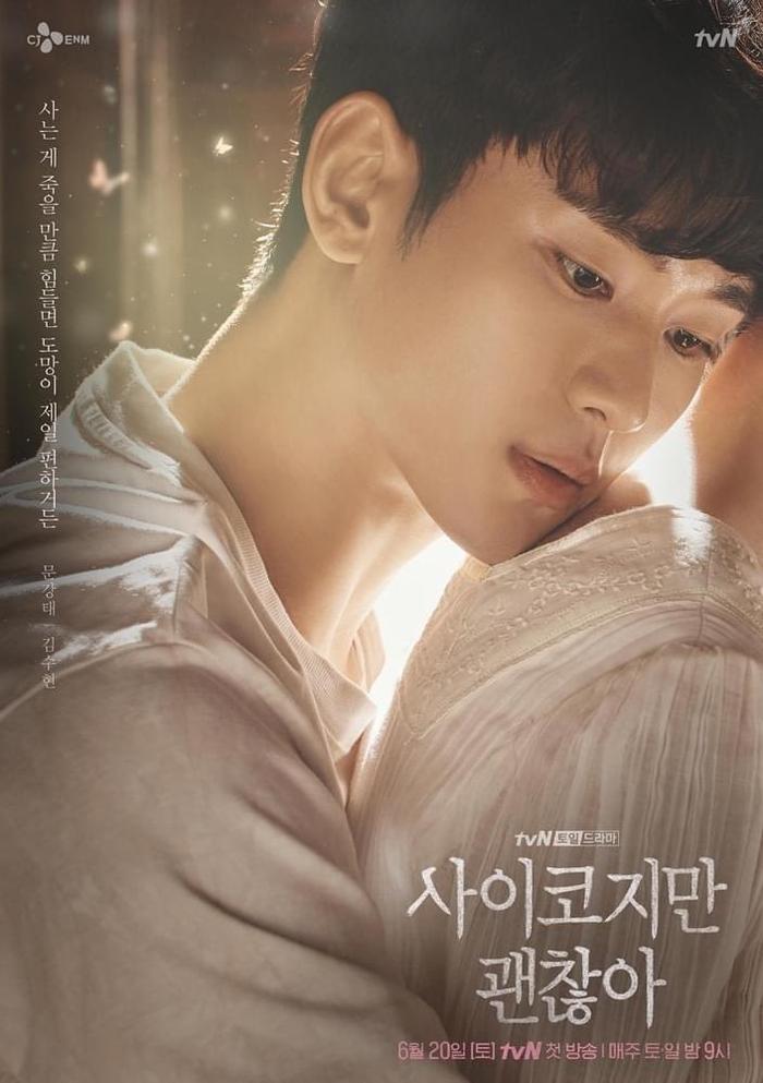 Phim Psycho But It's Okay tung poster ấm áp: Kim Soo Hyun ôm Seo Ye Ji thật chặt từ phía sau ảnh 2