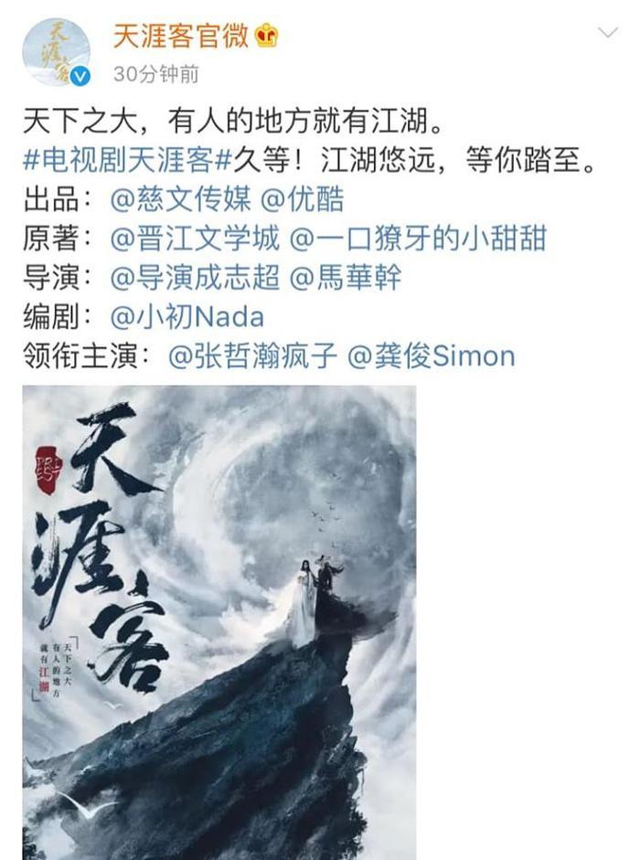 Cung Tuấn và Trương Triết Hạn đóng phim đam mỹ Thiên nhai khách của Priest ảnh 0