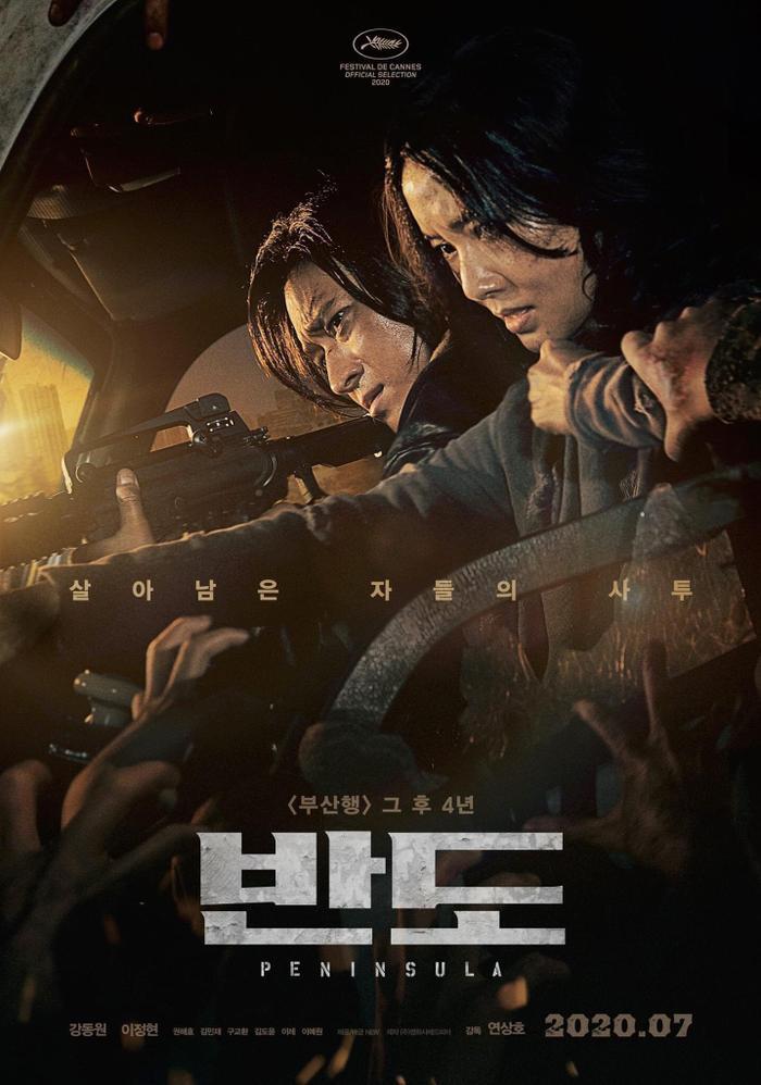 Train to Busan 2 tung poster ám ảnh người xem về cuộc chiến chống zombie khốc liệt ảnh 0