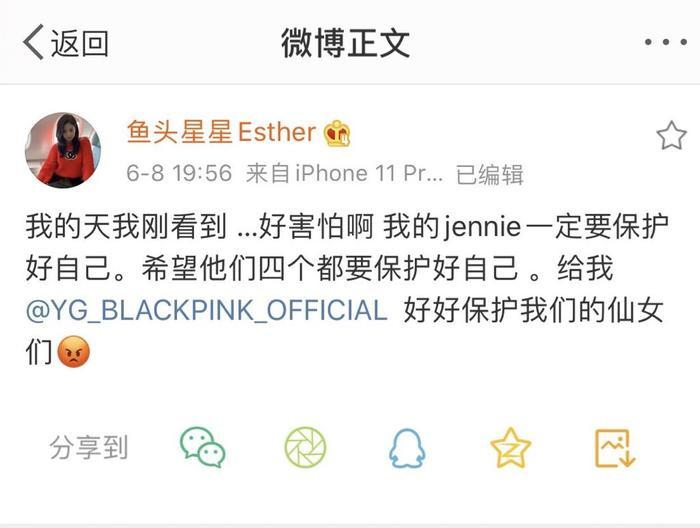 Chuyện gì đang xảy ra với YG vậy, Jennie (BlackPink) bị đe doạ tính mạng nhưng quý công ty chẳng mảy may quan tâm?