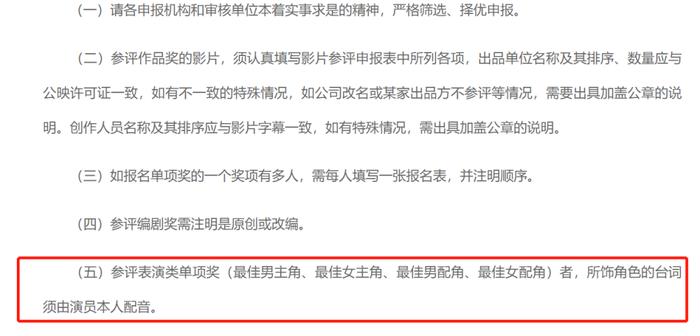 Giải Kim Kê yêu cầu diễn viên tự phối âm: Những cái tên sau đây chắc sẽ 'run lẩy bẩy' Ảnh 2