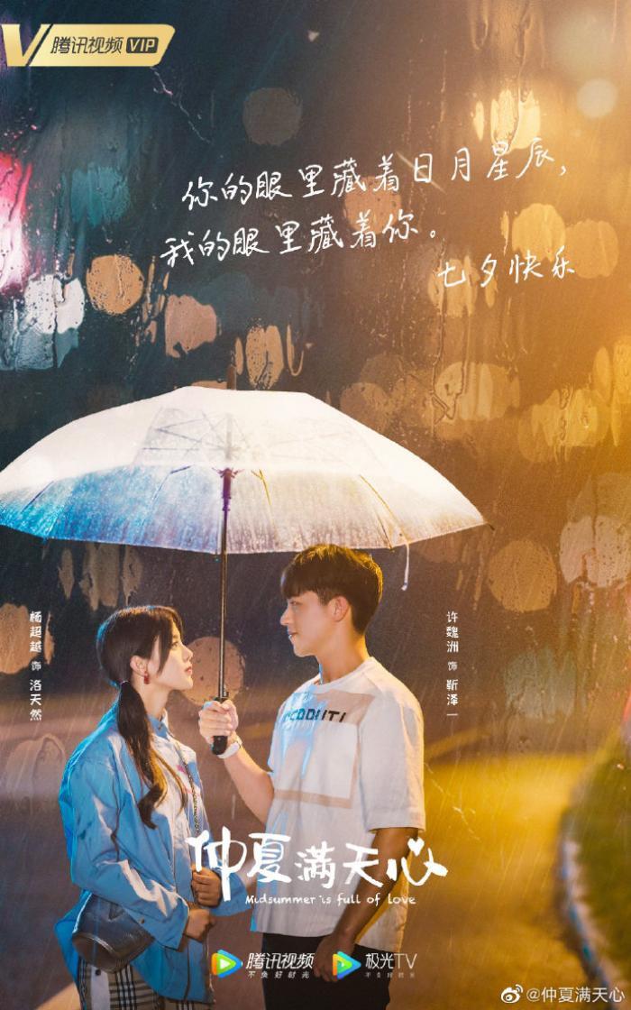 Mùa hè 2020 nằm gọn trong tay Dương Siêu Việt khi cô tiếp tục có phim lên sóng sau 'Thư thính phượng minh'?