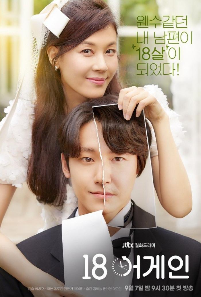 Phim truyền hình Hàn Quốc đầu tháng 9: Phim của Park Bo Gum và Park So Dam sẽ làm nên chuyện hay thất bại thảm hại? Ảnh 9