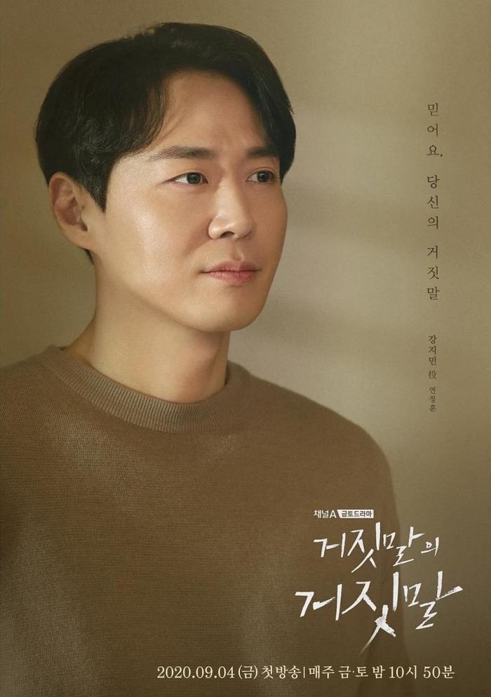 Phim truyền hình Hàn Quốc đầu tháng 9: Phim của Park Bo Gum và Park So Dam sẽ làm nên chuyện hay thất bại thảm hại? Ảnh 7