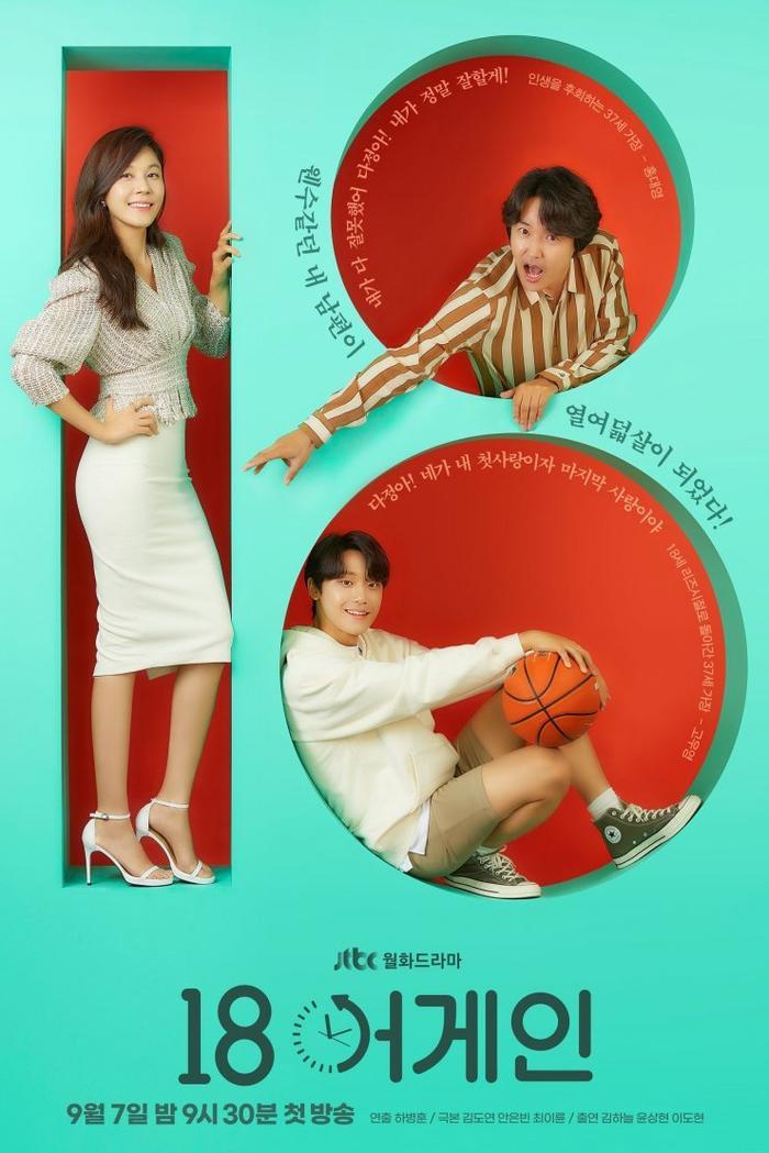 Phim truyền hình Hàn Quốc đầu tháng 9: Phim của Park Bo Gum và Park So Dam sẽ làm nên chuyện hay thất bại thảm hại? Ảnh 10