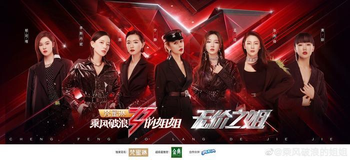 Danh sách debut của 'Tỷ tỷ đạp gió rẽ sóng': Ninh Tịnh không muốn debut, tên nhóm gây tranh cãi Ảnh 5