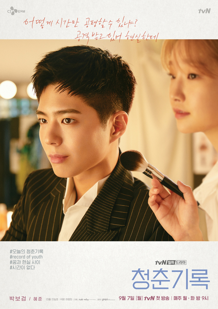 Park Seo Joon sẽ là cameo trong phim 'Record of Youth' của Park Bo Gum và Park So Dam Ảnh 5