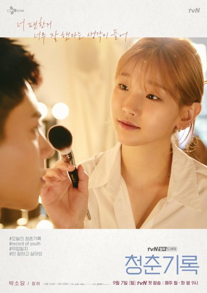 Park Seo Joon sẽ là cameo trong phim 'Record of Youth' của Park Bo Gum và Park So Dam Ảnh 4