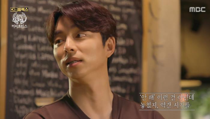 Yoon Eun Hye và Gong Yoo hỏi tại sao đối phương vẫn chưa kết hôn Ảnh 8