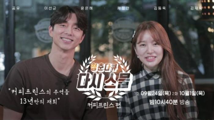 Yoon Eun Hye và Gong Yoo hỏi tại sao đối phương vẫn chưa kết hôn Ảnh 13