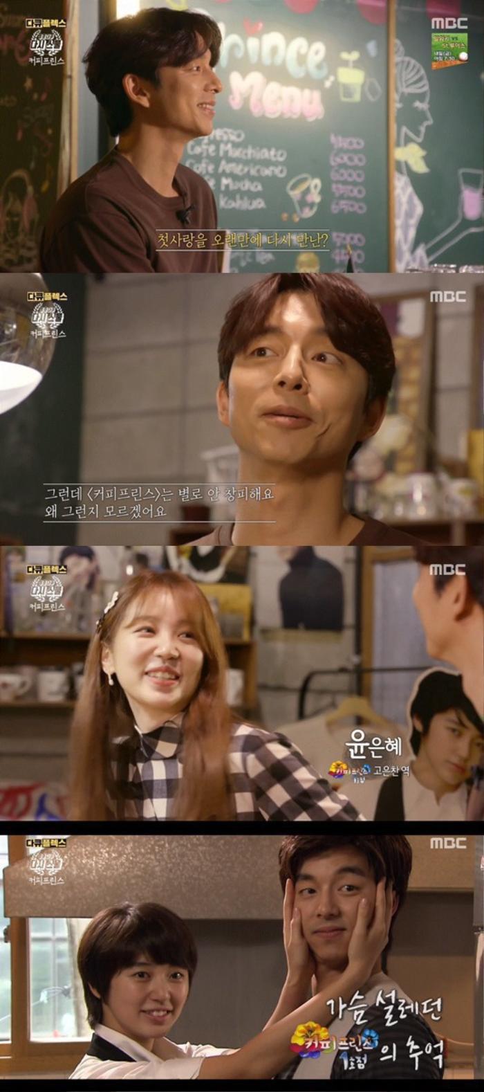 Yoon Eun Hye và Gong Yoo hỏi tại sao đối phương vẫn chưa kết hôn Ảnh 2