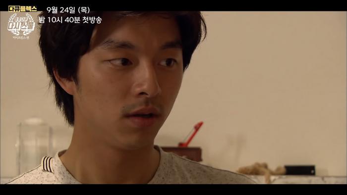 Gong Yoo sốc khi xem lại cảnh hôn 'ướt át' với Yoon Eun Hye: Lập tức đứng Top 1 Naver Ảnh 4