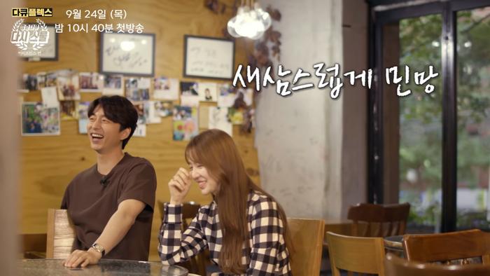 Gong Yoo sốc khi xem lại cảnh hôn 'ướt át' với Yoon Eun Hye: Lập tức đứng Top 1 Naver Ảnh 3