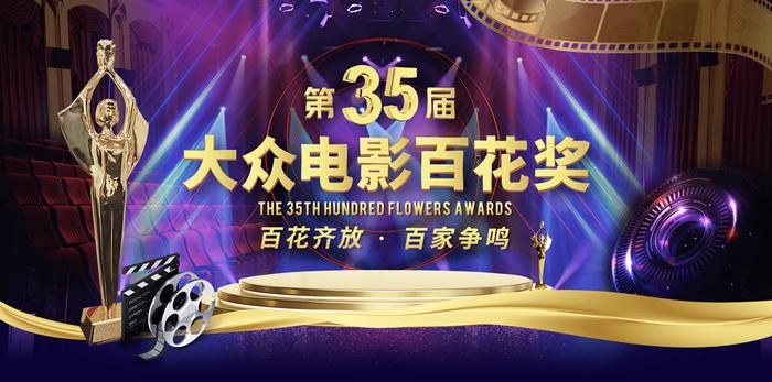 Kết quả LHP Bách Hoa thưởng 2020: Huỳnh Hiểu Minh - Châu Đông Vũ trở thành Ảnh đế - Ảnh hậu, Dịch Dương Thiên Tỉ là Người mới xuất sắc nhất Ảnh 1