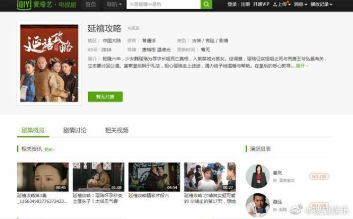 'Nhân duyên trời định': Sau Diên Hi công lược, đến lượt Như Ý truyện bị gỡ bỏ khỏi nền tảng Tencent Video Ảnh 2