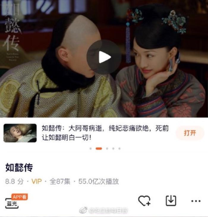 'Nhân duyên trời định': Sau Diên Hi công lược, đến lượt Như Ý truyện bị gỡ bỏ khỏi nền tảng Tencent Video Ảnh 3