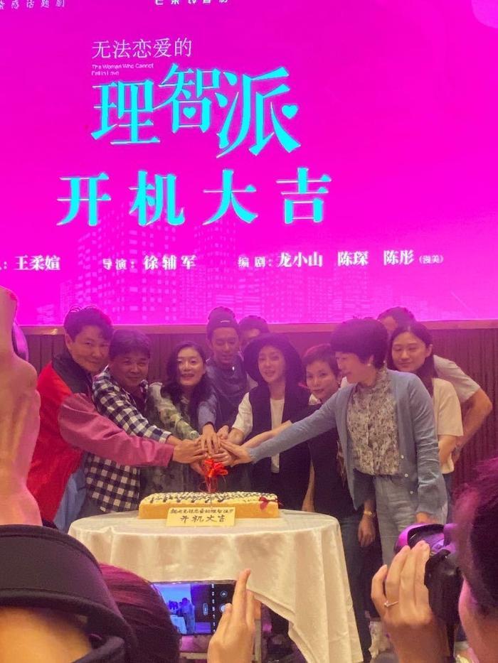 Tần Lam - Vương Hạc Đề thân mật trong ngày khai máy 'Phái lý trí không thể yêu' Ảnh 4