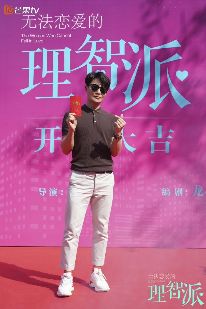 Tần Lam - Vương Hạc Đề thân mật trong ngày khai máy 'Phái lý trí không thể yêu' Ảnh 14