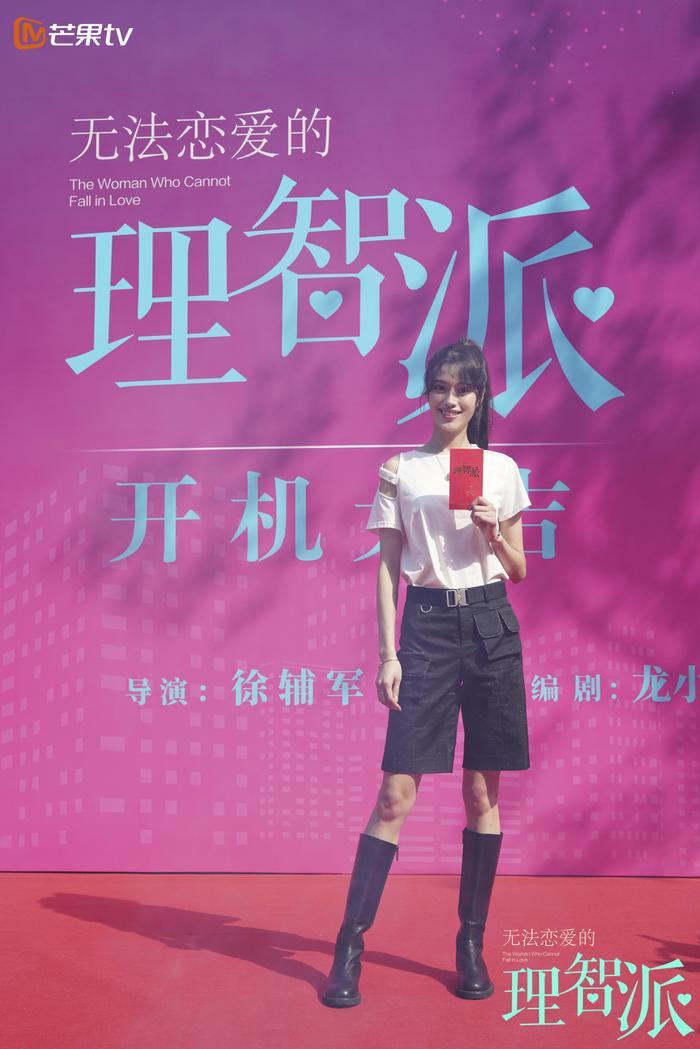 Tần Lam - Vương Hạc Đề thân mật trong ngày khai máy 'Phái lý trí không thể yêu' Ảnh 16