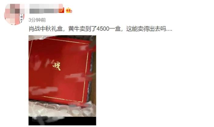 Cùng điểm qua những hộp quà Tết trung thu của sao Hoa Ngữ gửi đến nhân viên và truyền thông Ảnh 10