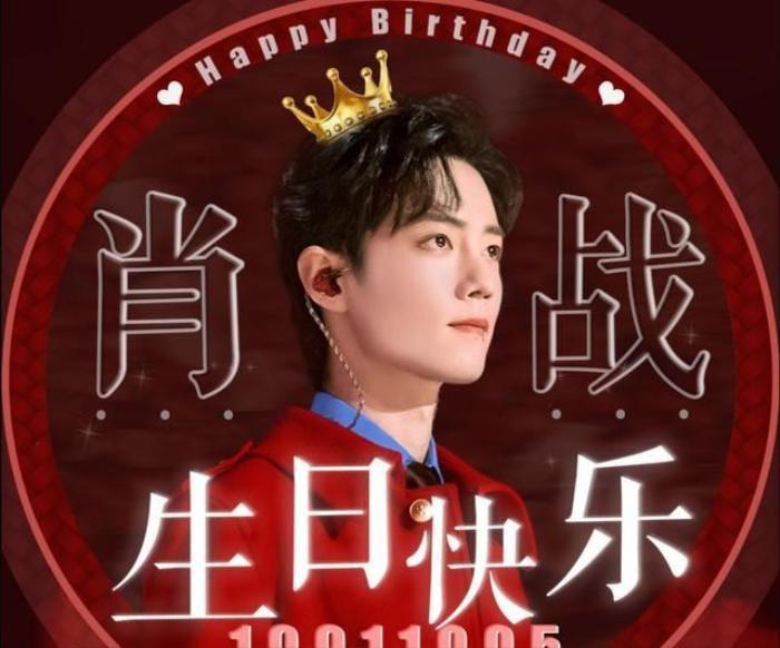 Fan Hàn Quốc chuẩn bị hoành tráng mừng sinh nhật tuổi 29 của Tiêu Chiến Ảnh 1