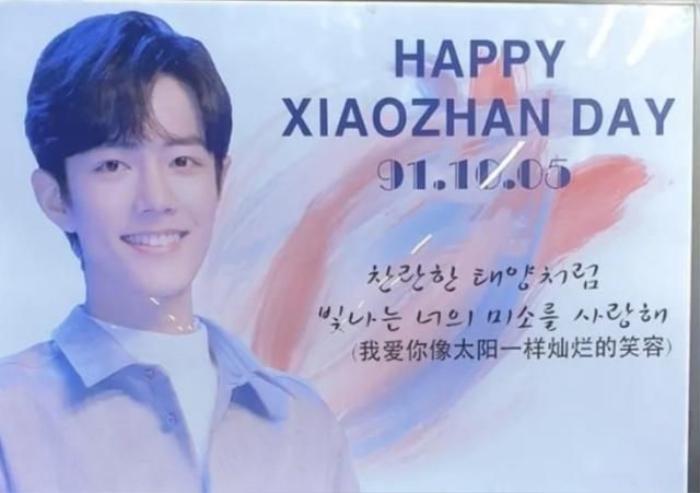 Fan Hàn Quốc chuẩn bị hoành tráng mừng sinh nhật tuổi 29 của Tiêu Chiến Ảnh 3