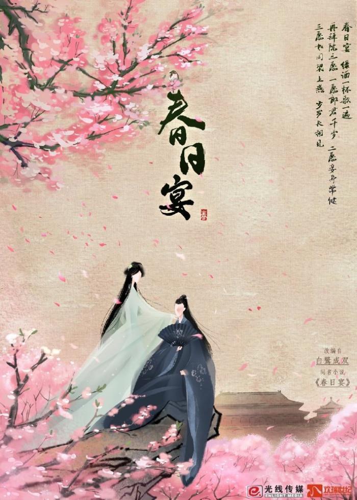 Thành Nghị và Viên Băng Nghiên tái hợp trong phim mới 'Xuân nhật yến'? Ảnh 1
