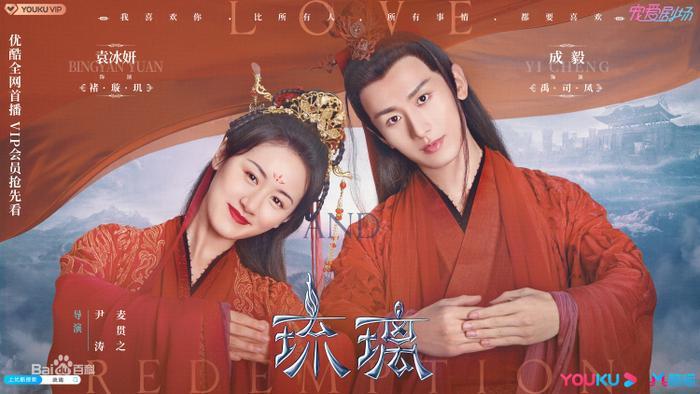 Thành Nghị và Viên Băng Nghiên tái hợp trong phim mới 'Xuân nhật yến'? Ảnh 3