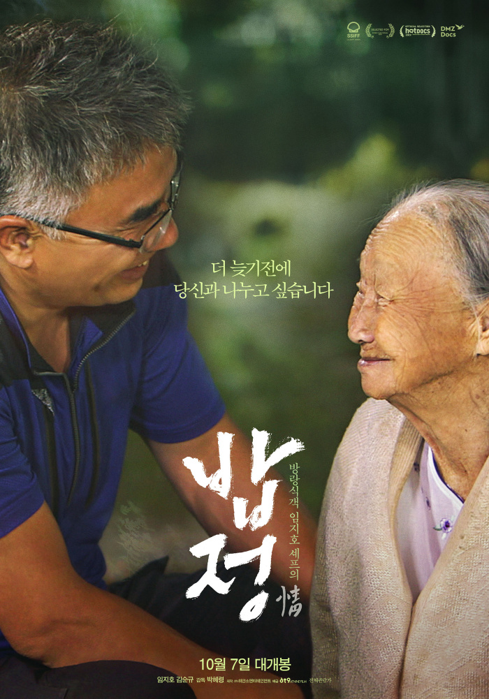 Xem cùng 1 bộ phim: Song Hye Kyo xúc động, Han Ji Min khóc đỏ mắt bị Han Hyo Joo phát hiện Ảnh 1