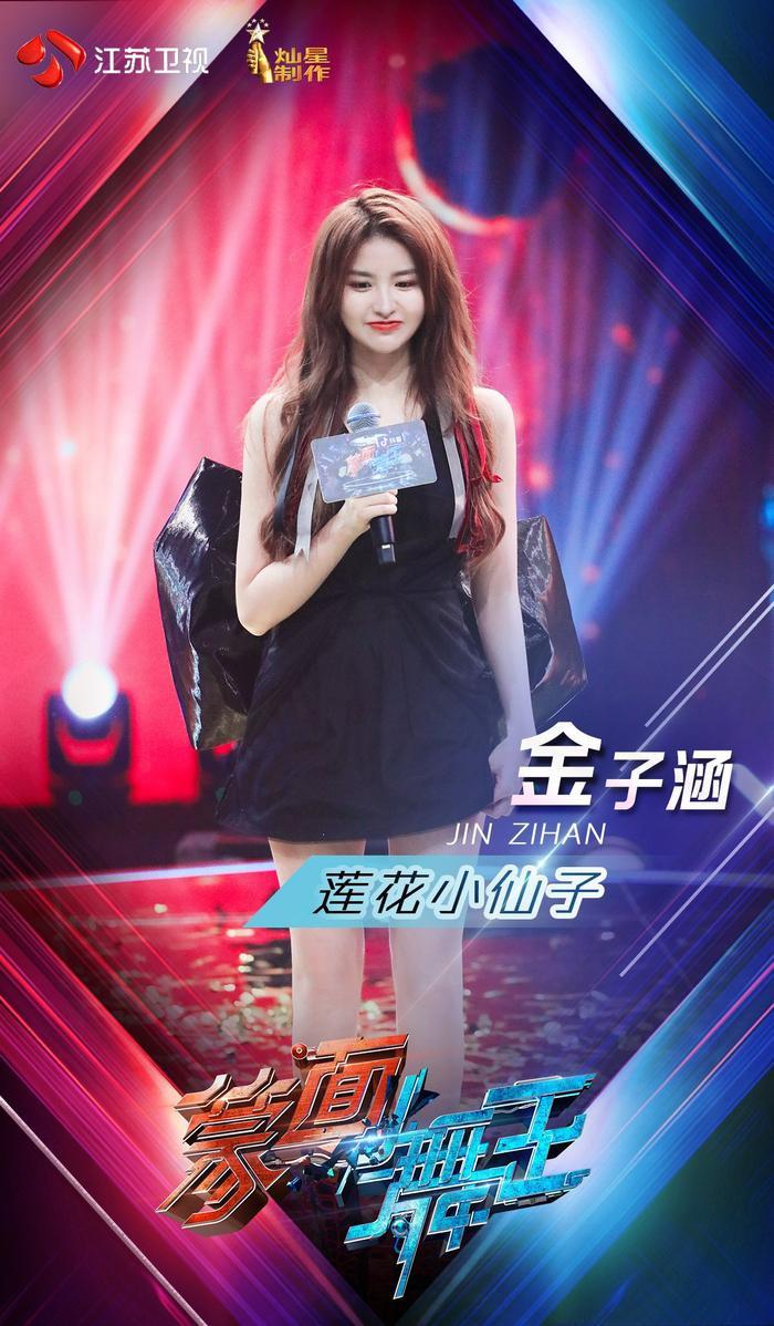 Mạnh Mỳ Kỳ, Lưu Vũ Hân công khai 'diss' nhau trên sóng truyền hình Ảnh 11