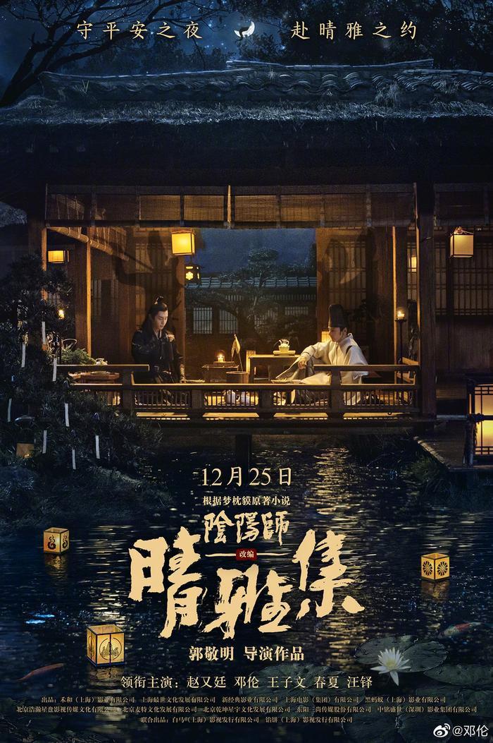 'Tình Nhã tập' tung poster và trailer: Triệu Hựu Đình toát vẻ tiên khí, Đặng Luân khoe cơ bắp Ảnh 3