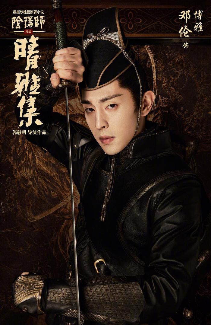 'Tình Nhã tập' tung poster và trailer: Triệu Hựu Đình toát vẻ tiên khí, Đặng Luân khoe cơ bắp Ảnh 7