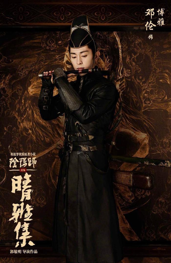 'Tình Nhã tập' tung poster và trailer: Triệu Hựu Đình toát vẻ tiên khí, Đặng Luân khoe cơ bắp Ảnh 8