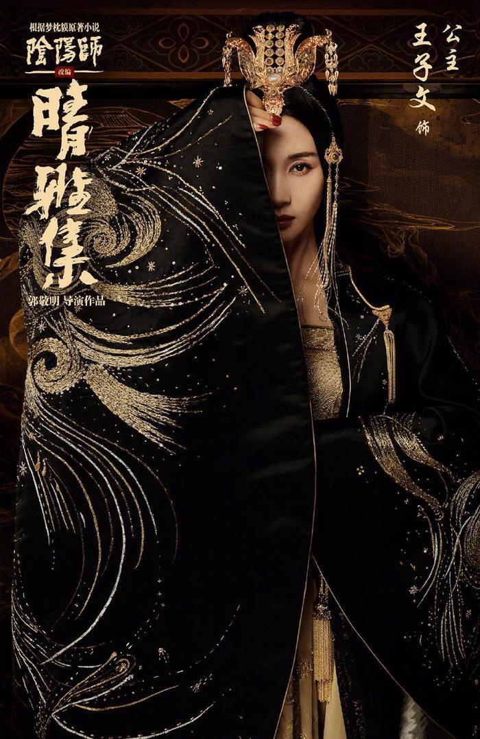 'Tình Nhã tập' tung poster và trailer: Triệu Hựu Đình toát vẻ tiên khí, Đặng Luân khoe cơ bắp Ảnh 4