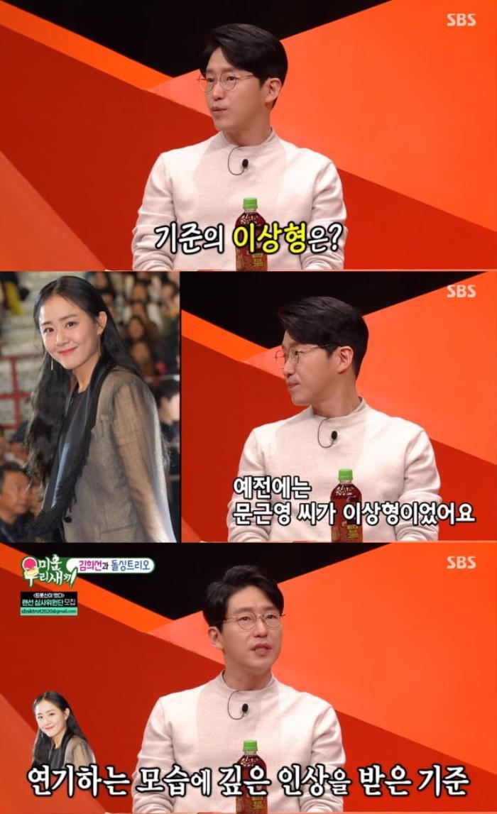 Tài tử Uhm Ki Joon 'phải lòng' Moon Geun Young, chọn Song Hye Kyo là diễn viên đẹp nhất Ảnh 2