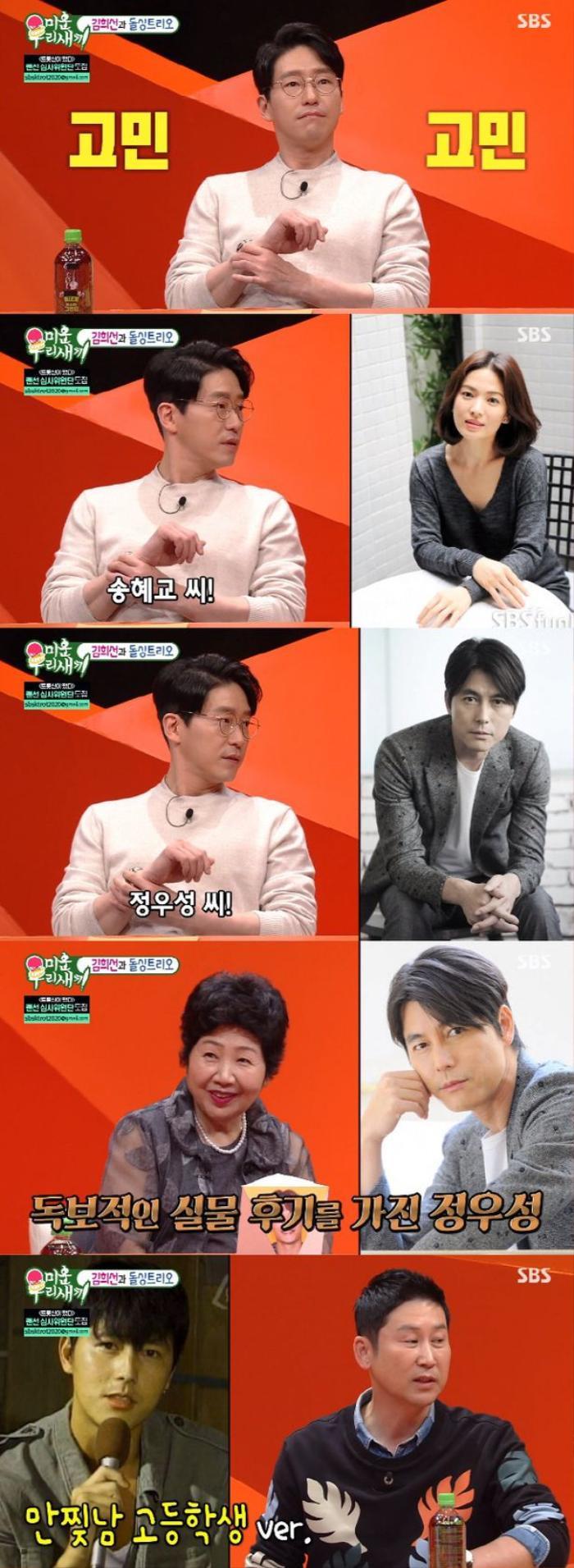 Tài tử Uhm Ki Joon 'phải lòng' Moon Geun Young, chọn Song Hye Kyo là diễn viên đẹp nhất Ảnh 5