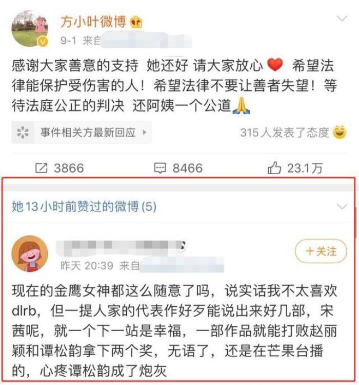 Người đại diện của Đàm Tùng Vận xin lỗi sau khi like bài viết đá đểu Tống Thiến vì danh hiệu Nữ thần Kim Ưng Ảnh 2