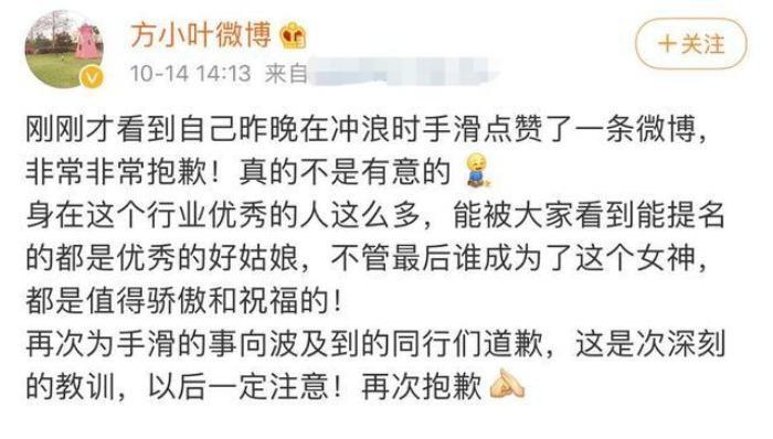 Người đại diện của Đàm Tùng Vận xin lỗi sau khi like bài viết đá đểu Tống Thiến vì danh hiệu Nữ thần Kim Ưng Ảnh 7
