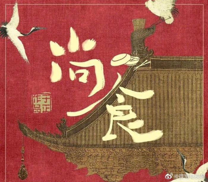 Sau Diên Hi công lược, Hứa Khải tái ngộ Ngô Cẩn Ngôn trong phim mới 'Thượng thực' Ảnh 1
