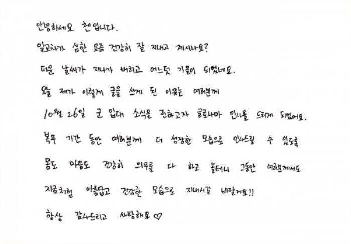 Chen (EXO) nhập ngũ sau khi cưới vợ sinh con Ảnh 2