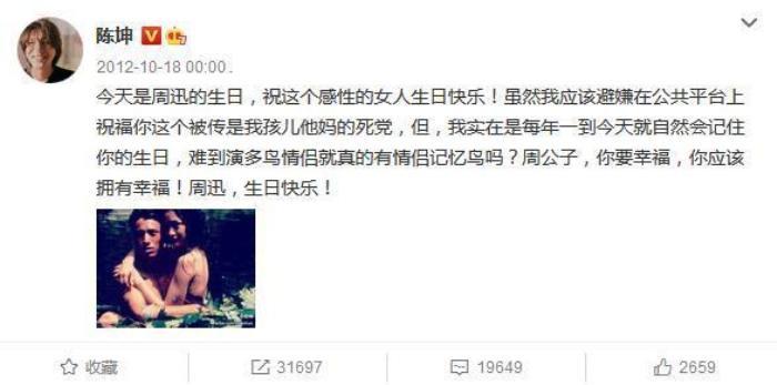 Suốt 11 năm, Trần Khôn luôn gửi lời chúc mừng sinh nhật đến 'tri kỷ' Châu Tấn Ảnh 12